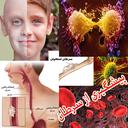 معرفی و پیشگیری سرطان