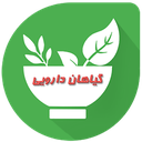 مرجع کامل گیاهان دارویی