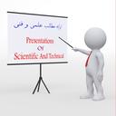 ارائه مطالب علمی و فنی