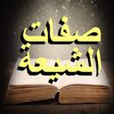 صفات الشیعه باترجمه