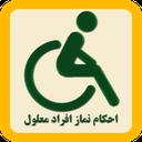 احکام نماز جانبازان و افراد معلول