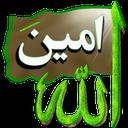 زیارت أمین الله/3صوت زیبا